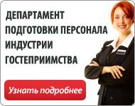 Департамент подготовки персонала индустрии гостеприимства