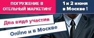 ОТЕЛЬНО-МАРКЕТИНГОВАЯ КОНФЕРЕНЦИЯ