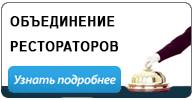 Объединение рестораторов